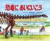 恐竜にあいにいこう