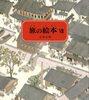旅の絵本 7 中国編