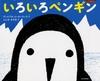 いろいろペンギン