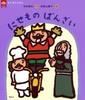 王さまのえほん (2) にせものばんざい