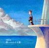 僕への小さな旅