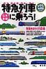 日本全国特急列車に乗ろう!