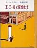 ケストナー少年文学全集 1 エーミールと探偵たち