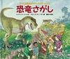 フリズル先生のマジック・スクールバス 恐竜さがし