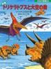 恐竜トリケラトプスと大空の敵