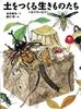 ちしきのぽけっと(1) 土をつくる生きものたち 雑木林の絵本