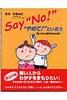 """Say""""No!"""" """"やめて!""""といおう −悪い人から自分をまもる本−"""