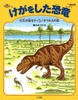 けがをした恐竜 化石が語るティラノサウルスの話