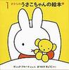 1才からのうさこちゃんの絵本セット2 (全3冊)