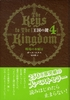 王国の鍵 4 戦場の木曜日