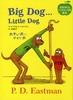 大きい犬…小さい犬  Big dog ・・・ Little Dog