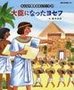 みんなの聖書絵本シリーズ 27 大臣になったヨセフ