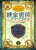 アルケミスト(1) 錬金術師ニコラ・フラメル