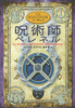 アルケミスト(3) 呪術師ペレネル
