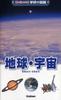 新ポケット版学研の図鑑 (6) 地球・宇宙