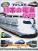 ニューワイドずかん百科 全国完全版 日本の電車1500