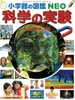 小学館の図鑑NEO 科学の実験