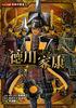 コミック版 日本の歴史(3) 戦国人物伝 徳川家康