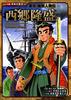 コミック版 日本の歴史(12) 幕末・維新人物伝 西郷隆盛