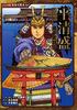 コミック版日本の歴史 16コミック版 日本の歴史(16) 源平武将伝 平清盛