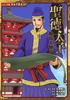 コミック版 日本の歴史(20) 飛鳥人物伝 聖徳太子