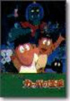 アニメ版 カッパの三平