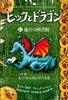 ヒックとドラゴン(6) 迷宮の図書館