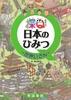 探Q!日本のひみつ〜世界いさん〜