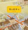 旅の絵本 3 イギリス
