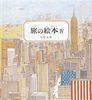 旅の絵本 4 アメリカ