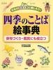 四季のことば絵事典 日本の春夏秋冬に親しもう!