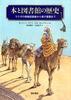 本と図書館の歴史 ラクダの移動図書館から電子書籍まで