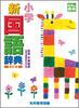 光村の辞典小学新国語辞典 改訂版