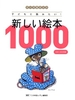 テーマ別ガイド 子どもと読みたい!新しい絵本1000 2001-2009年版