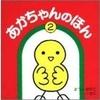 まついのりこ あかちゃんのほん第二集(3冊入りセット)