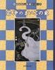 新・おはなし名画シリーズ(22) 若冲のまいごの象