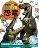 講談社の動く図鑑 MOVE 恐竜