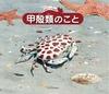 自然スケッチ絵本館 甲殻類のこと