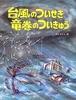 台風のついせき竜巻のついきゅう