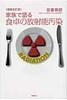 家族で語る食卓の放射能汚染