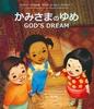 かみさまのゆめ GOD'S DREAM