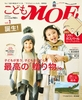 こどもMOE vol.1