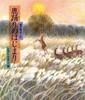 鹿踊りのはじまり
