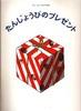 たんじょうびのプレゼント