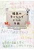福島の子どもたちからの手紙