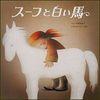 スーフと白い馬