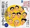 子ども版 声に出して読みたい日本語(7)