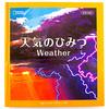 天気のひみつ Weather