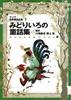 みどりいろの童話集 (改訂版ラング世界童話全集1)