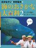 さかなクンと中村征夫の海のおさかな大百科(2) サンゴの海のカッコいいさかな